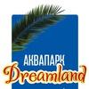Аквапарк ДРИМЛЭНД | МИНСК | DREAMLAND.BY