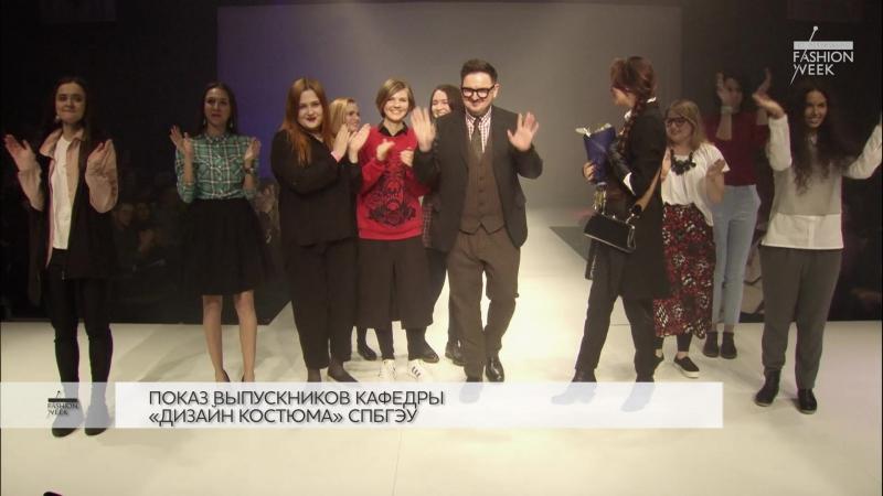 Видео с Официальной Недели моды в Петербурге St.Petersburg Fashion Week 2016 Показ СПбГУСЭ