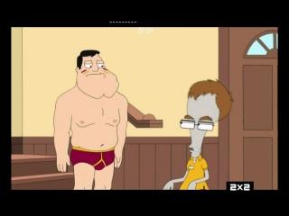 Американский папаша  S06e11 (07.12.15) 2х2