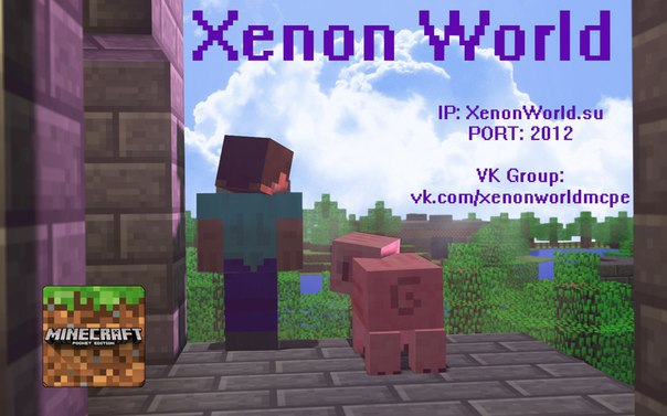 сервер Xenon World