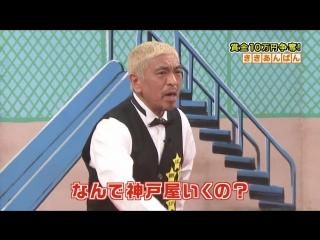 Gaki No Tsukai #1270 (2015.08.30) - Kiki 38 Anpan (この一口に命をかけろ 賞金10万円争奪! ききあんぱん~!!)