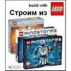 Строим из LEGO Mindstorms и Technic