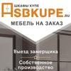 Шкафы - Купе в Асбесте. (AsbKupe.ru).