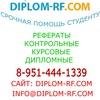 Diplom Rfcom