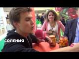 Дегустируем огурчики Спело-Зрело с журналистом телеканала Дождь