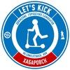Let's Kick Хабаровск. Городские самокаты