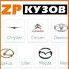 Запчасти на автомобили - Новые и БУ - ZPKuzov