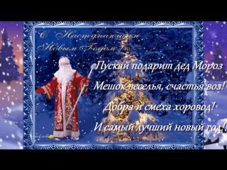 Поздравление с Новым годом 2016! Красивые новогодние пожелания