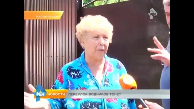 Переулок Водников тонет. РЕН ТВ-РОСТОВ
