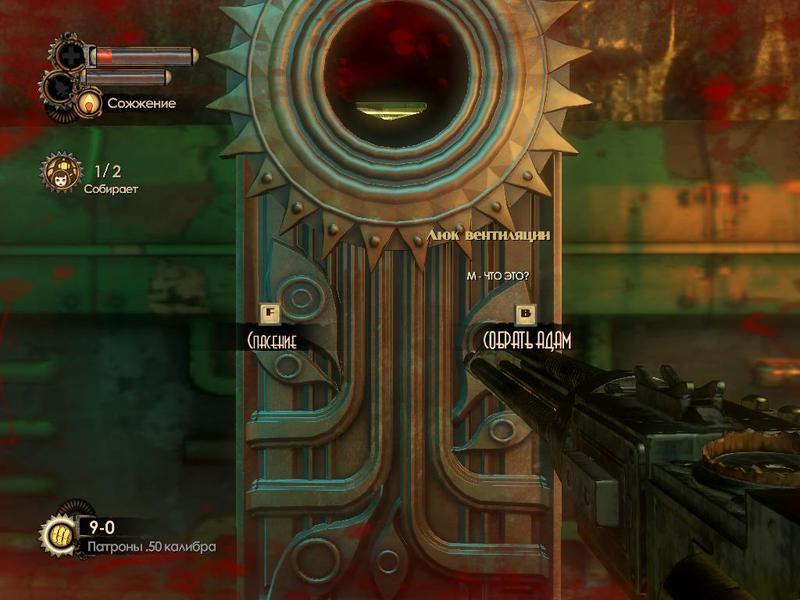 Bioshock 2 (2010) PC | RePack от R.G. Механики - Скриншот 2