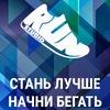 Клуб ГРАМОТНЫХ любителей БЕГА - RUN STUDIO