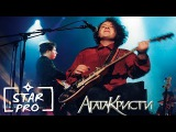 Агата Кристи - Как на войне (live)