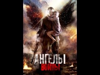 Сериал Ангелы войны (War Angels) Сезон Серия 2