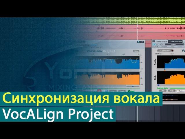 Cинхронизация вокальных дорожек с помощью Synchro Arts VocALign Project Yorshoff Mix