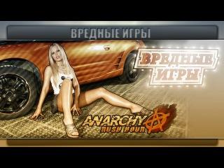 Вредные Игры - Anarchy: Rush Hour (Адреналин 2: Час пик) [PS3]