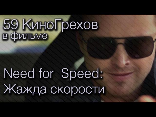 59 КиноГрехов в фильме Need for Speed: Жажда скорости | KinoDro