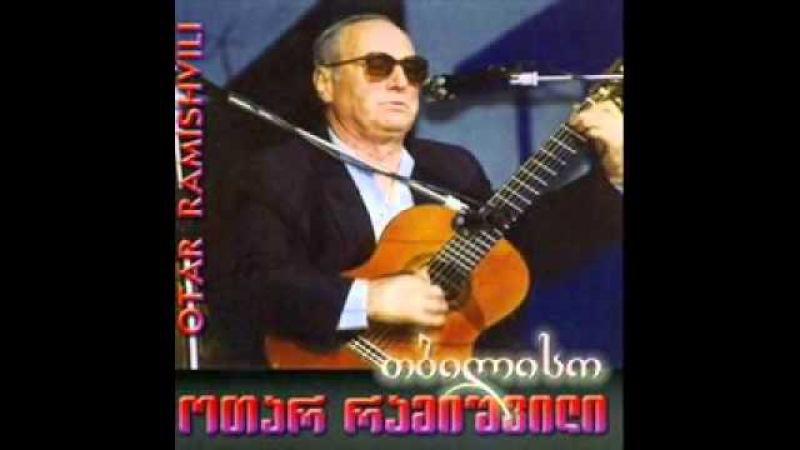 Otar Ramishvili - საუკეთესო სიმღერები