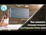 Как написать мелодию для Progressive House трека
