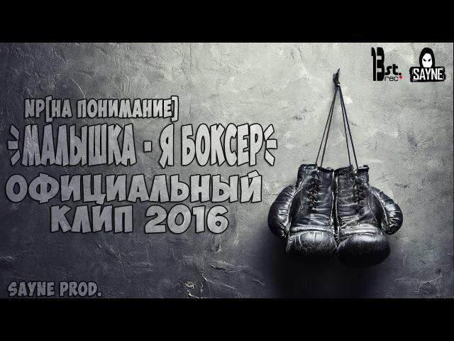 Np[На понимание] - Малышка - я боксёр[Официальный клип] 2016