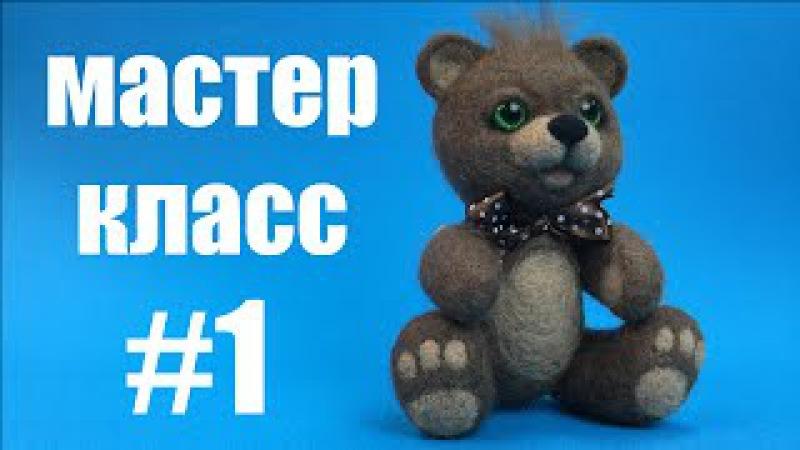 Часть 1. Валяный мишка. Валяние мастер-класс. Мягкие игрушки своими руками