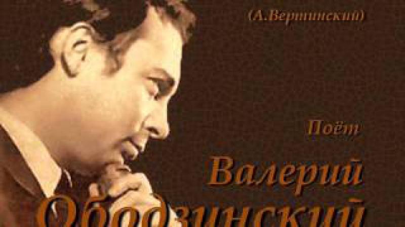 То, что я должен сказать - Валерий Ободзинский