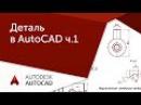 AutoCAD для начинающих Деталь ч.1 Слои и подготовка.