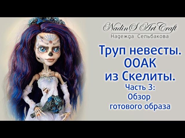 Monster High OOAK Skelita - ООАК Скелита. Часть 3