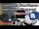 Aliexpress/Компьютерная мышка/Коврик для мыши/Колонка/Подставка под руку