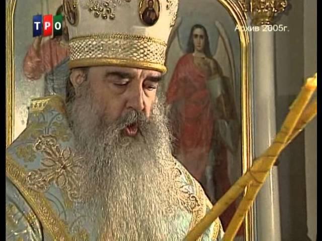 Владыко Митрополит Минский и Слуцкий Филарет 2006