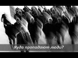 Таинственное исчезновение людей - Документальный фильм