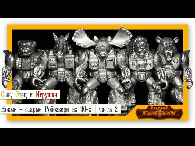 Видео обзор: Новые - старые Робозвери из 90-х! | Киборги | Звероботы | Empire of Fantasy | час ...