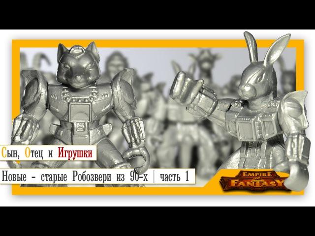 Видео обзор: Новые - старые Робозвери из 90-х!   Киборги   Звероботы   Empire of Fantasy   час ...