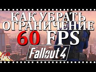 Fallout 4 как убрать ограничение в 60 FPS | FPS unlock | Повышаем ФПС