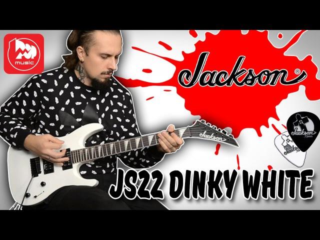 Электрогитара JACKSON JS22 DINKY (гитарист Сергей Полянский)