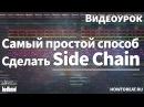 Самый простой способ сделать Side Chain Сайдчейн в FL Studio - Видеоурок
