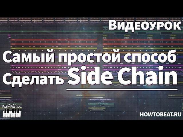 Самый простой способ сделать Side Chain Сайдчейн в FL Studio Видеоурок
