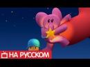 Покойо на русском языке - Все серии подряд - Сборник 6