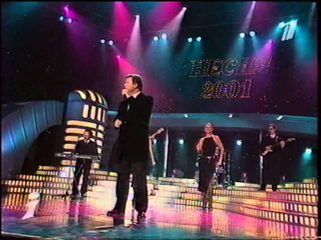 Песня года 2001 (отборочные туры) - Лучшее
