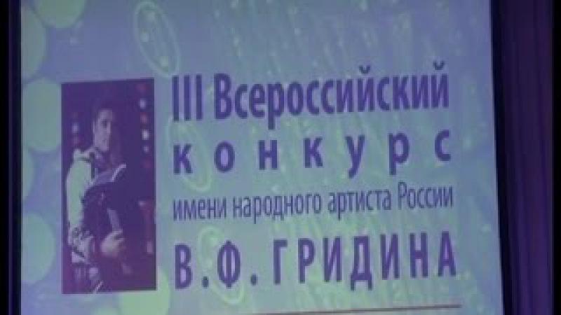 III Всероссийский конкурс им. В.Ф.Гридина, г.Курск - гала-концерт