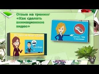 Отзыв на Тренинг Алексея Радонца Как сделать анимационное видео  2