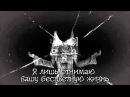 [SeeU-시유] INSTANT Gothic†Lolita (rus sub)