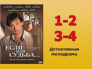 Если нам судьба 1 2 3 4 серия - русская детективная мелодрама, сериал