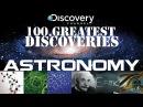 Discovery 100 Величайших Открытий Астрономия 5 серия