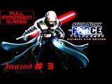 Star Wars The Force Unleashed - Эпизод ➲3 Убить - Каздан Паратус