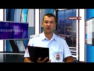 Маркс-ТВ. Сводка ГИБДД от 03.07.2015
