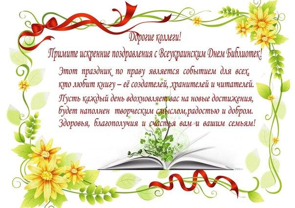 Поздравление с днем библиотекаря текст