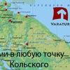 Varatur - путешествия по Кольскому полуострову
