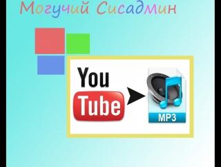 Как скачать с YouTube в mp3