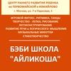 """БЭБИ ШКОЛА """"АЙЛИКОША"""" в Измайлово (0-5лет)"""