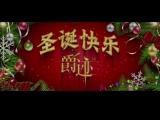 Рождественское поздравление от актеров фильма «L.O.R.D»
